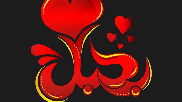 صور كلمة بحبك احبك صورة رومانسية جدا صور حب وعشق و غرام مكتوب عليها